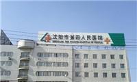 沈阳市第四人民医院体检中心大楼