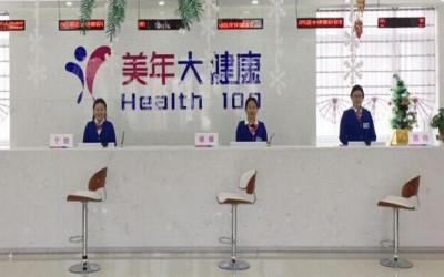 美年大健康体检中心(松原分院)