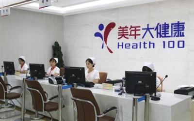 美年大健康体检中心菏泽分院