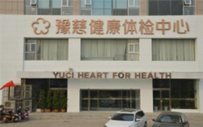 河南郑州豫慈体检中心