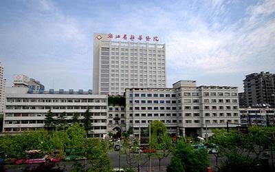 浙江中医药大学附属第二医院(新华医院)健康管理中心