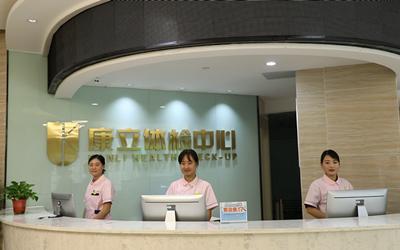 合肥康立體檢中心