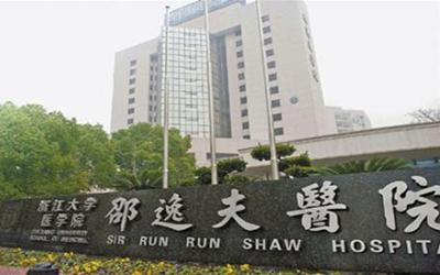 浙江大學醫學院附屬邵逸夫醫院體檢中心