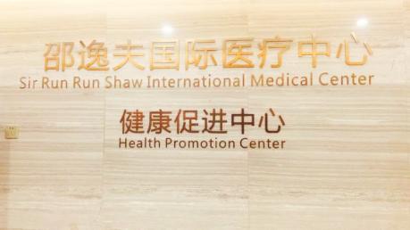 邵逸夫國際醫療中心/全程醫療