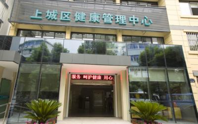 杭州市上城區中醫院健康管理中心