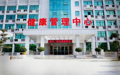 株洲市第二医院健康管理中心