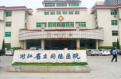 浙江省立同德醫院體檢中心