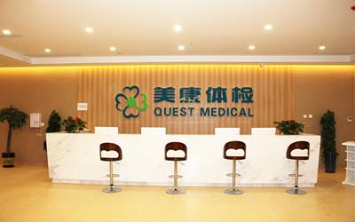 合肥美康健康体检中心(滨湖分院)