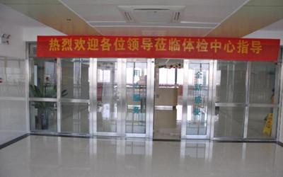 安徽省第二人民醫院體檢中心