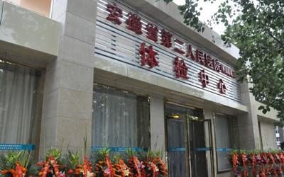 安徽省第二人民醫院(黃山路院區)體檢中心