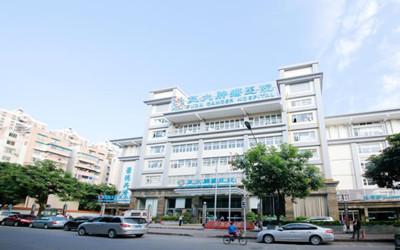 廣州復大腫瘤醫院體檢中心