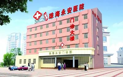 珠海永安医院体检中心
