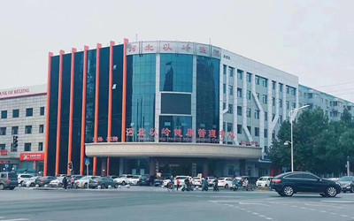 河北以岭健康管理中心(河北以岭医院东院区)