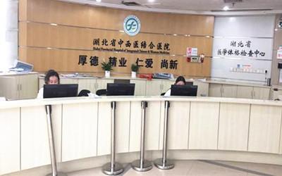 湖北省中西醫結合醫院體檢中心(湖北省新華醫院)