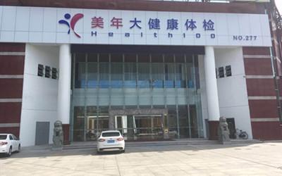 三明美年大健康体检中心【美年好医生】