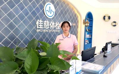 淮北佳慈健康体检中心
