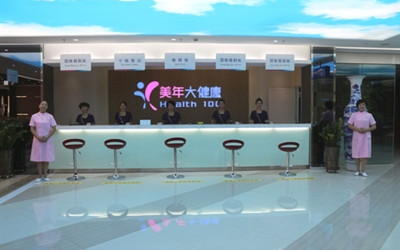 乌鲁木齐美年大健康新市区分院【美年好医生】
