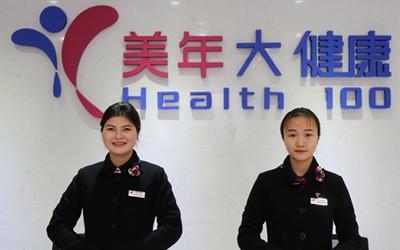 重庆美年好医生涪陵体检中心