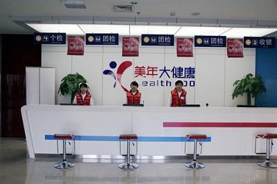 北京美年好医生太阳宫体检中心