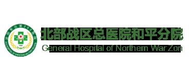 北部战区总医院(原第202医院)体检中心