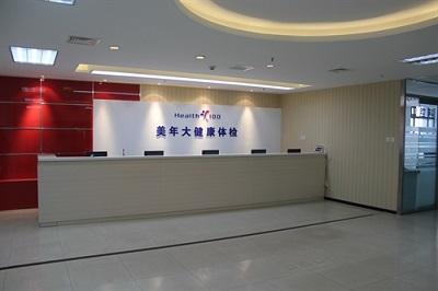 北京美年好医生酒仙桥体检中心