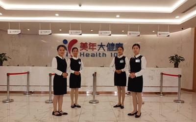 邢台美年好医生体检中心