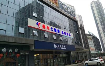 柳州美年好医生柳州体检中心