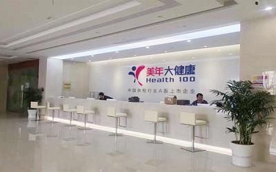 杭州美年好医生西溪体检中心