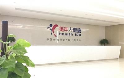杭州美年大健康濱江分院【美年好醫生】
