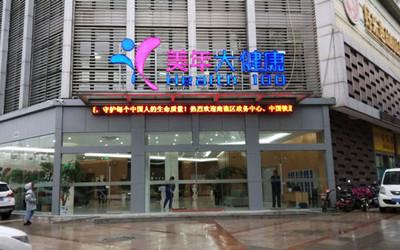 安徽美年好医生滁州分院体检中心