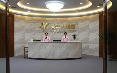 宜春美年好医生体检中心