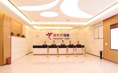 郑州美年好医生高新体检中心