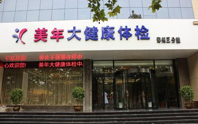 郑州美年好医生商都体检中心