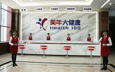 淄博美年好医生体检中心