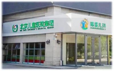 晞景儿科体检中心望京诊所