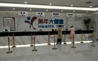郑州美年好医生金水体检中心