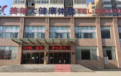漯河美年大健康体检中心【美年好医生】