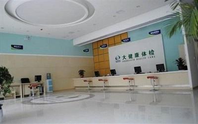 广州美年大健康天河东分院