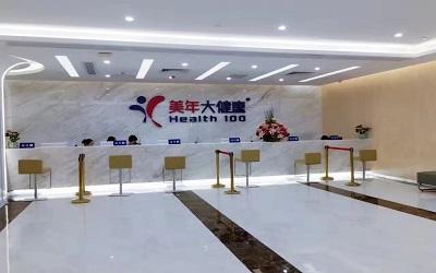 广州美年大健康环市东路分院