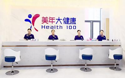 武汉美年好医生江夏分院体检中心
