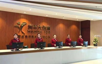 阳新美年好医生体检中心