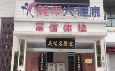 武汉美年好医生高信分院体检中心
