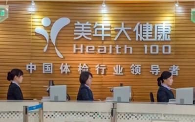 武汉美年好医生汉阳体检中心