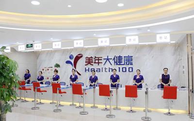 武汉美年好医生光谷体检中心