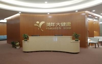 广州美年好医生增城分院体检中心