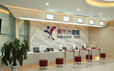 荆州美年好医生体检中心