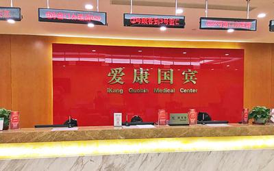 天津爱康国宾围堤道峰汇广场体检中心