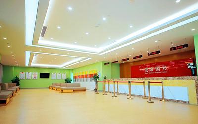 镇江爱康国宾体检中心(长江路文广分院)
