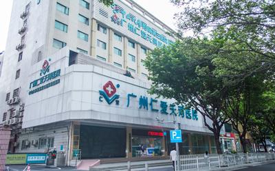 广州仁爱天河医院体检中心外景