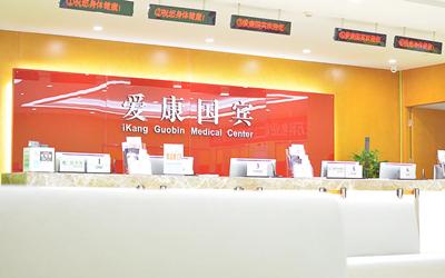 重庆爱康国宾龙湖源著欣康体检中心